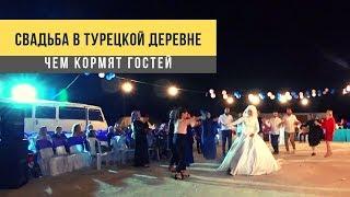 Свадьба в Турецкой деревне: чем кормят гостей. Турция 2019