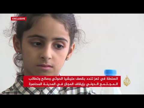 مقتل ثمانية مدنيين بقصف لمليشيا الحوثي وصالح على تعز  - نشر قبل 6 ساعة