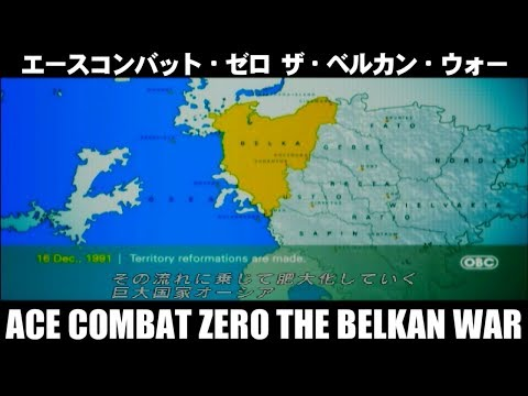 スリム化 - ACE COMBAT ZERO THE BELKAN WAR