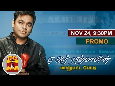 EXCLUSIVE Interview with Oscar-winning Music Composer AR Rahman | Thanthi TV Special