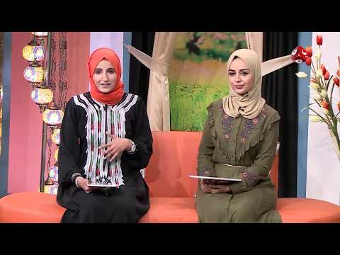 رمضان والناس | مع عبير الغارتي وسماح طلالعة | الحلقة 5
