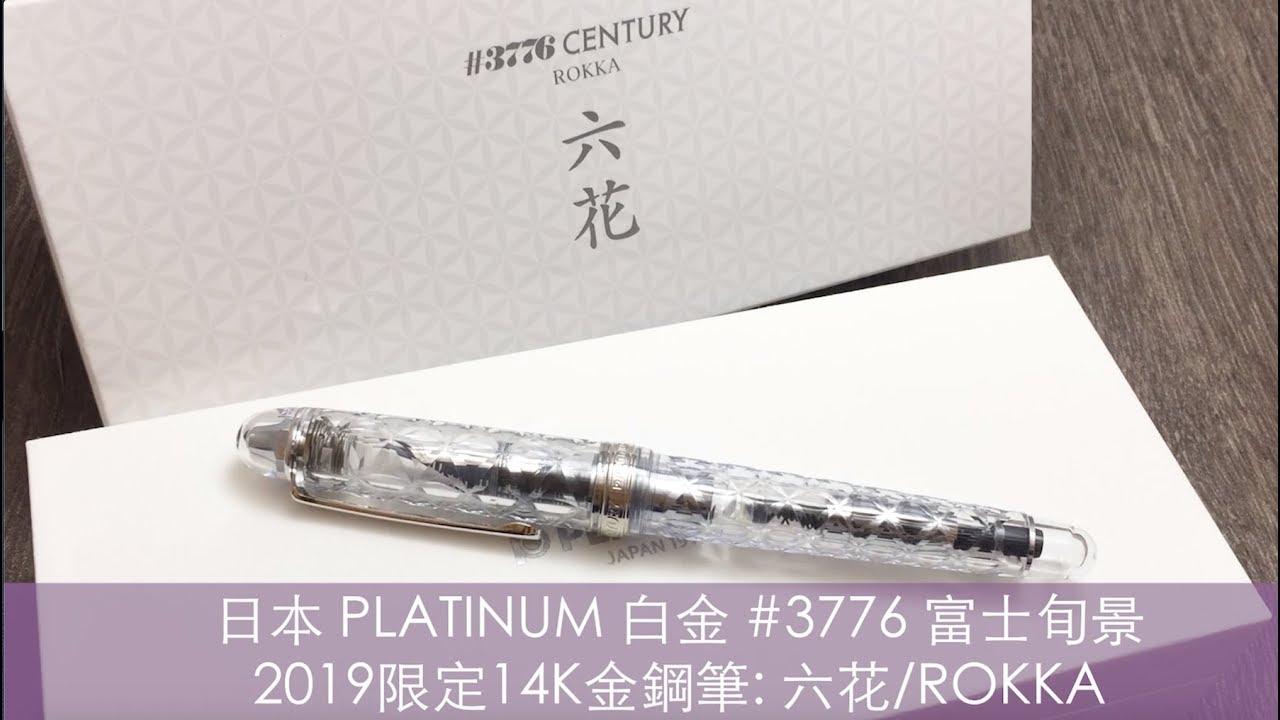 【玩筆趣EP7】日本白金#3776 2019限定鋼筆 - 六花/Rokka - YouTube