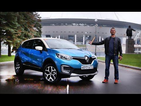 Renault Kaptur 1,6 + вариатор Ответ Хендай Крета. Игорь Бурцев