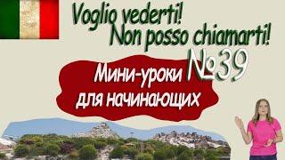 Итальянский для начинающих.  Мини урок 39.