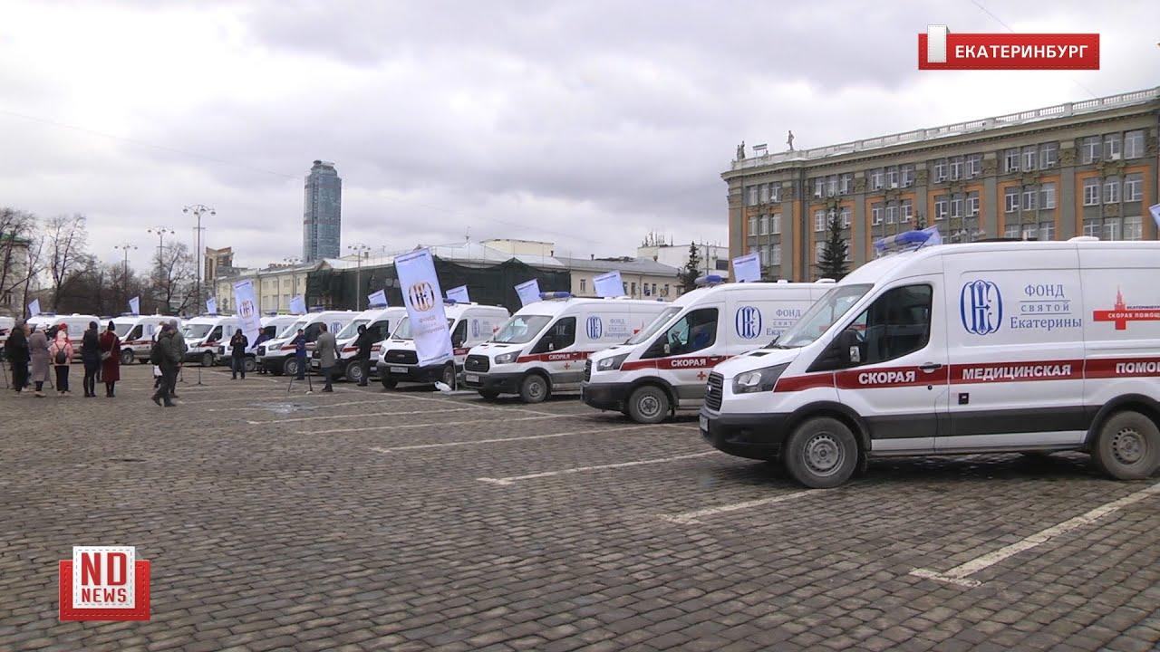 25 новых скорых для Екатеринбурга