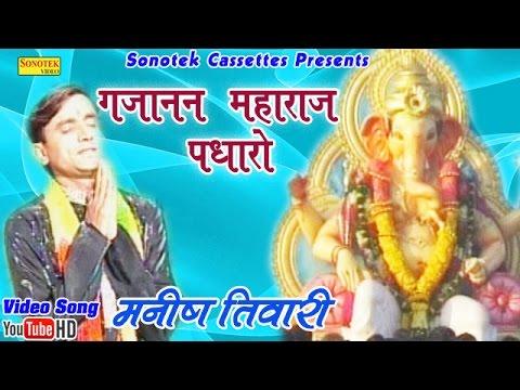 गजानन महाराज पधारों || Manish Tiwari || Gujanan Maharaj Padharo || Hindi Gunpati Bhajan