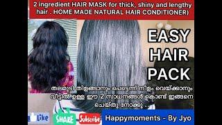തലമ ട ത ളങ ങ ന ന ള വ യ ക ക ന ഇത 2 ഉ മത 2 ingredient HAIR MASK 4 thick and shiny hair