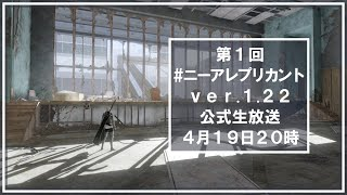 第1回『ニーア レプリカント ver.1.22』公式生放送