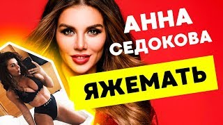 """АННА СЕДОКОВА И ЕЁ КЛИП """"ЯЖЕМАТЬ"""""""
