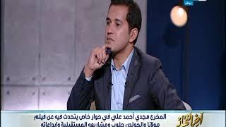 مجدي أحمد علي: شرحت لـ وزير الثقافة اشكالية مولانا والشيخ جاكسون وسيبته يتصرف | أخر النهار