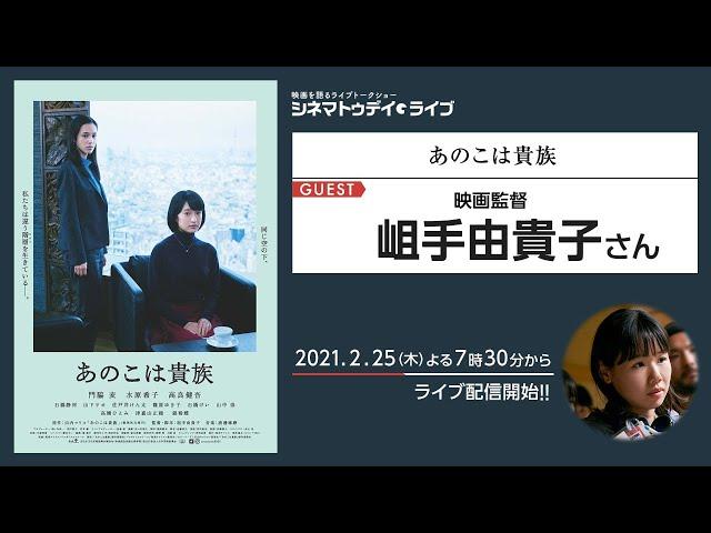 映画予告-『あのこは貴族』の岨手由貴子監督に生インタビュー|シネマトゥデイ・ライブ