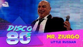 Mr. Zivago - Little Russian (Дискотека 80-х 2011)