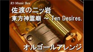 佐渡の二ッ岩/東方神霊廟 ~ Ten Desires.【オルゴール】