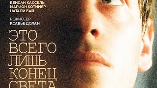 """русский трейлер - """"Это всего лишь конец света"""". Высокое качество."""