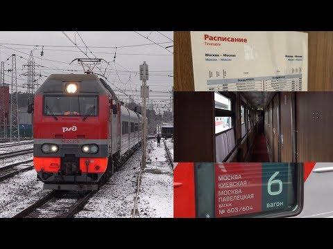 Поезд №603Ч Москва – Москва, поездка и краткий обзор. Первый рейс (2.11.2019)
