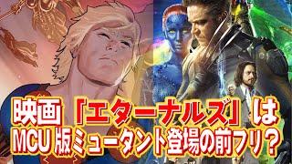 エターナルズはMCU版X-MEN/ミュータント登場の前フリ?ケヴィン・ファイギ「1万年の物語を描く」《Marvel's Eternals》《アベンジャーズ/エンドゲーム後に公開》