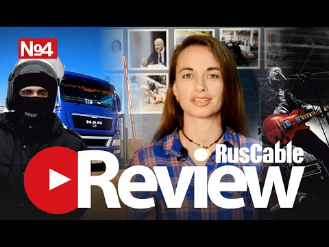 RusCable Review №4. Таткабель, Вестпласт, ЭКСПЕРТ-КАБЕЛЬ, Метаклэй, БКЗ, Кабель.РФ