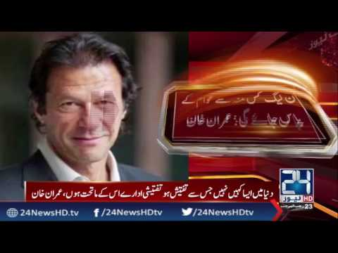 Institute of Justice paralyzed in Pakistan, Imran Khan
