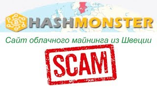 (SCAM) Hashmonster pays! Video 2. Payment payout proof! Вывел 56662 satoshi