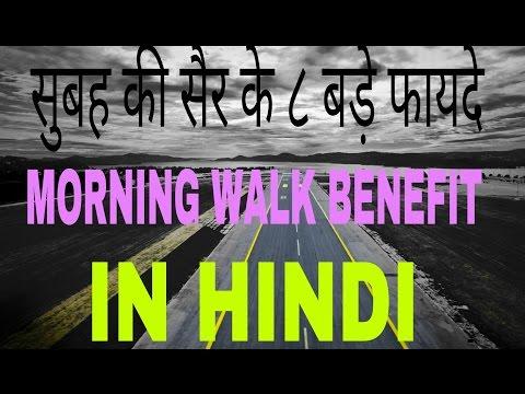 सुबह की शैर के 8 बडे फायदे [MORNING WALK BENFITS IN HINDI/URDU]