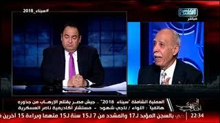 اللواء ناجي شهود للمصري أفندي: نحن أمام فترة زمنية موقوتة ملزمة بها وزارة الدفاع للقضاء على الارهاب