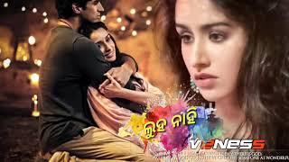 Bhuligalu tu mo manare tike dukha nahi    WhatsApp status video female version