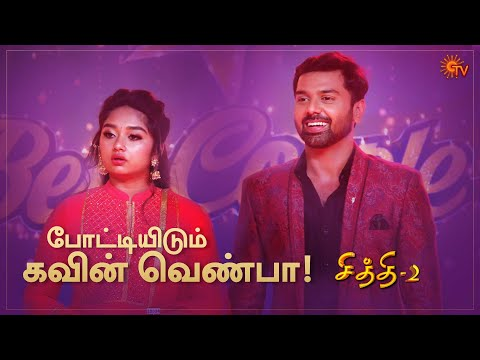 Chithi 2 - Special Episode Part - 1   Ep.119 & 120   18 Oct 2020   Sun TV   Tamil Serial