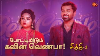 Chithi 2 - Special Episode Part - 1 | Ep.119 & 120 | 18 Oct 2020 | Sun TV | Tamil Serial
