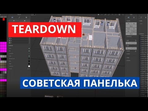 Teardown: строим советскую