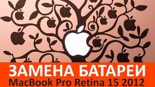 Замена батареи в MacBook Pro Retina 15 2012 2013 A1398 A1417 легко и быстро