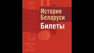 решебник по 11 истории класс 2017 беларуси