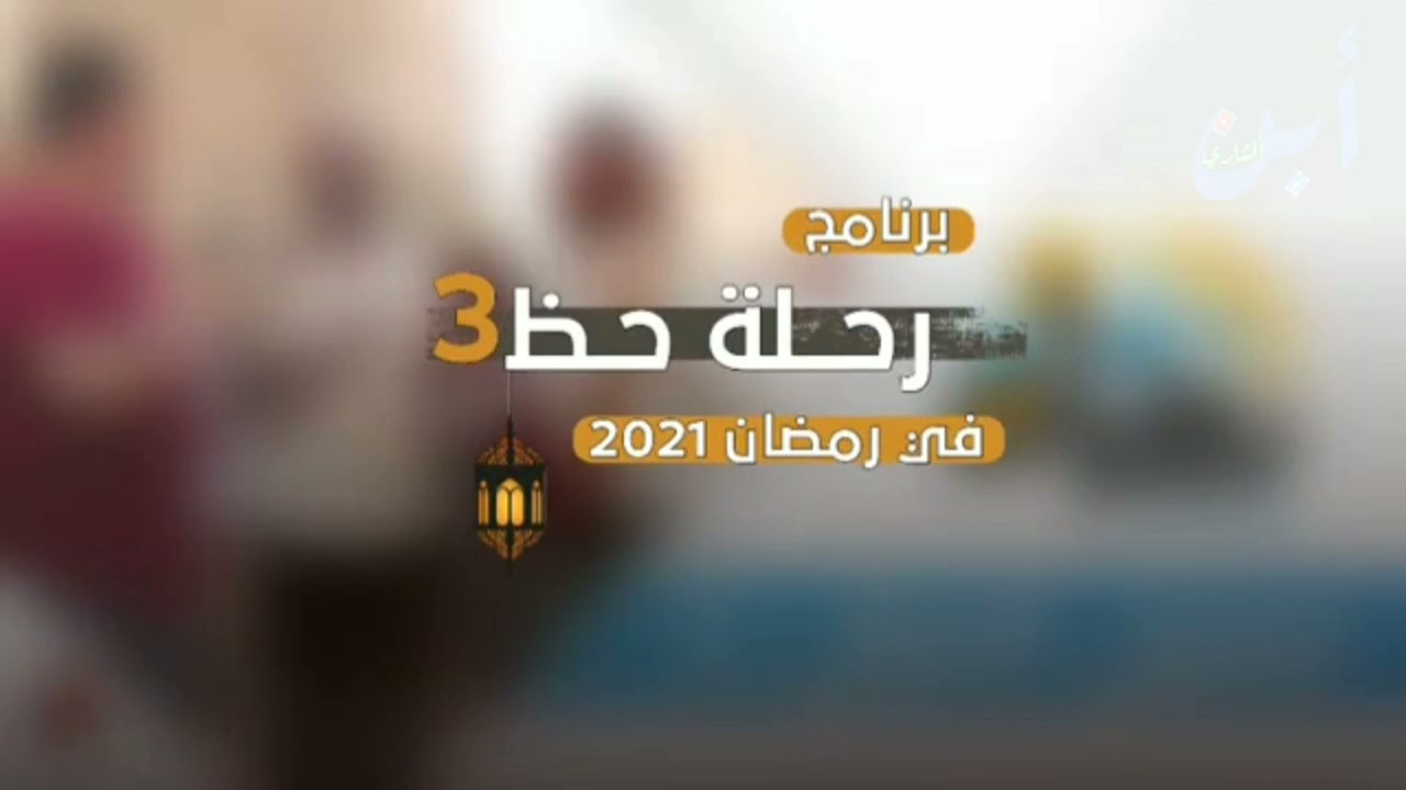 شاهد اعلان رحـــــــــلة حض الموسم الثاني في رمضان 2021 Youtube