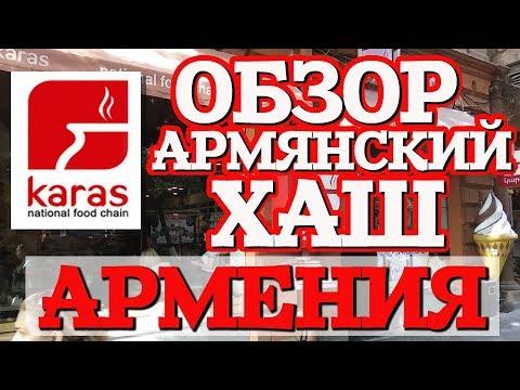 Армянский Хаш. Кафе