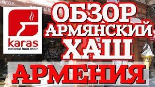 """Кафе """"Карас"""" Ереван. Обзор. Цены. Армянский Хаш. #армениясбмв"""