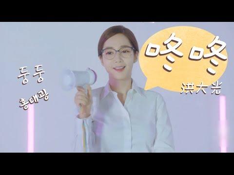 【她的私生活그녀의 사생활 OST 2】咚咚--洪大光(Hong Dae Kwang)|韓/繁中 歌詞MV