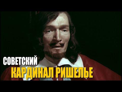 Советский кардинал Ришелье | История роли и судьба актера Александра Трофимова