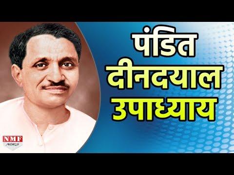 RSS की नींव को मजबूत करने वाले Deendayal Upadhyaya की Biography
