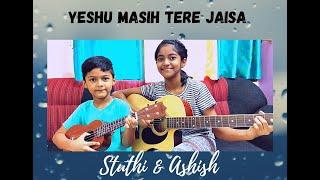 Yeshu Masih Tere Jaisa Koi Nahi | Yeshuva Band | Cover by Stuthi Hannah & Ashish Ramesh
