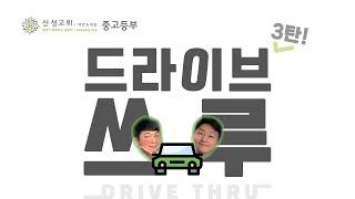20200423 대전 청소년 드라이브 쓰루 심방기