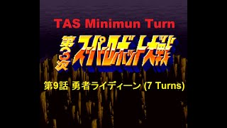 第9話 勇者ライディーン (7 Turn) Play time: 2020/3/4 S/L: 9000~12000 times ( my notebook data lose ) Turn(Sum): 36 Turns with subtitle (Chinese) Stage level: ...