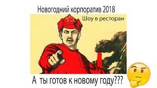новогодняя шоу программа в ресторане Билан Пугачева Киркоров