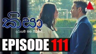 Kisa (කිසා)   Episode 111   25th January 2021   Sirasa TV Thumbnail