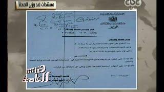 هنا العاصمة | محمود فؤاد: تم إنهاء تعاقد وزير الصحة مع مستشفى دار الشفاء في عام 2007