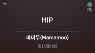 [모플레이] 마마무(Mamamoo) - HIP