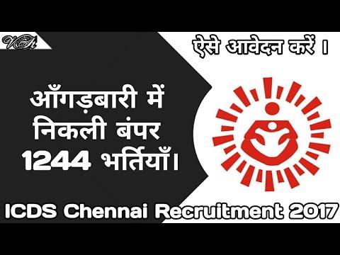 ICDS Chennai Recruitment 2017 – 1244 Anganwadi Worker Posts | Gvt.Job | Apply Online