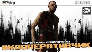 Dying Light - Кооперативчик