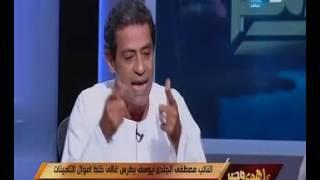 بالفيديو.. النائب مصطفى الجندى: بطرس غالى سرق أموال التأمينات ونصب على الشعب المصرى