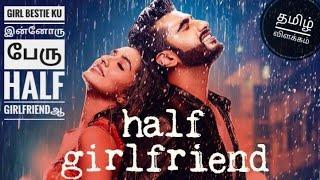 half girlfriend tamildubbed   explained in tamil   filmy boy tamil   தமிழ் விளக்கம்