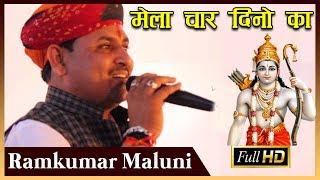 Chetavani भजन गैर बंद करो न्यू राजस्थानी देसी भजन 2017 मेला चार दिनों का