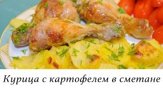 КУРИЦА С КАРТОФЕЛЕМ В СМЕТАНЕ